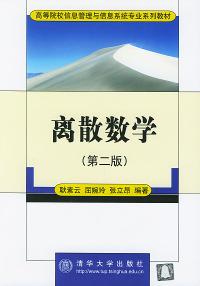 离散数学(第二版)(内容一致,印次、封面或原价不同,统一售价,随机发货)