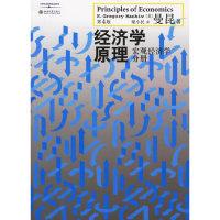 经济学原理:宏观经济学分册(第4版)