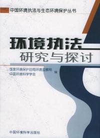 环境执法研究与探讨——中国环境执法与生态环境保护丛书