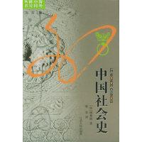 中国社会史——海外中国研究丛书