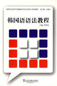 韩国语语法教程