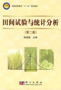 田间试验与统计分析(第二版)