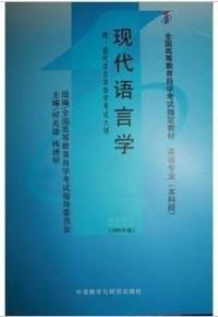 现代语言学 课程代码:0830 (1999年版)