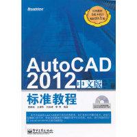 AutoCAD 2012中文版标准教程