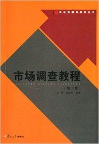 市场调查教程(第二版)(内容一致,印次、封面或原价不同,统一售价,随机发货)