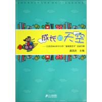 成长的天空--江西省2012年中小学素质教育月活动专辑