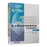 電力拖動自動控制系統 運動控制系統( 第5版)