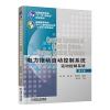 电力拖动自动控制系统 运动控制系统( 第5版)