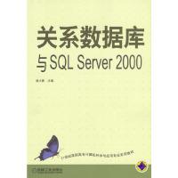 关系数据库与SQL Server 2000