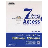 7天学会Access