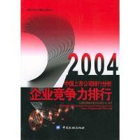 2004中国上市公司排行分析.企业竞争力排行