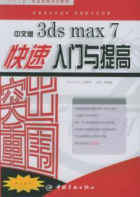 """突出重围:中文版3ds max7快速入门与提高——""""十一·五""""职业技能培训教程"""