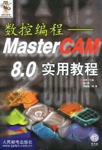 数控编程: MasterCAM 8.0 实用教程(附CD-ROM光盘一张)