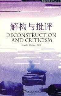 解构与批评