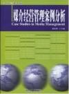 媒介经营管理案例分析(内容一致,印次、封面或原价不同,统一售价,随机发货)