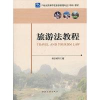 旅游法教程