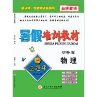 孟建平系列丛书·暑假培训教材:物理(初升高)