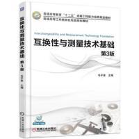 互换性与测量技术基础-第3版