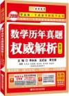 2018李永乐考研数学-数学历年真题权威解析(数学二)