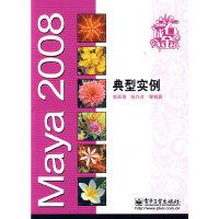 Maya 2008典型实例