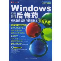 新视窗——Windows的后悔药(附CD-ROM光盘一张)