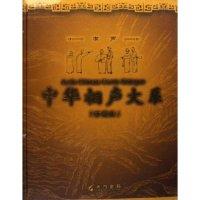 CD-R有声中华相声大系(20碟装)