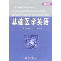 基础医学英语(修订版)