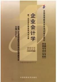 企业会计学(课程代码 0055)(2004年版)