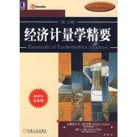 经济计量学精要(第4版)