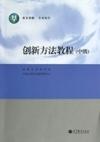 创新方法教程(中级)