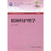 精神科護理學(3版)(本科護理)