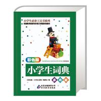 小学生词典-彩色版-多功能