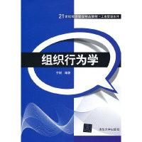 组织行为学(21世纪经济管理精品教材 工商管理系列)
