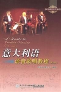 意大利语语音歌唱教程(第三版)