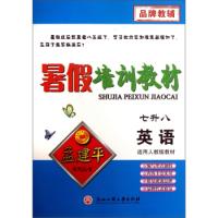 孟建平系列丛书·暑假培训教材:英语(7升8)(适用人教版教材)
