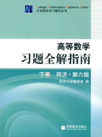 高等数学习题全解指南(下册) (同济 第六版)(内容一致,印次、封面或原价不同,统一售价,随机发货)