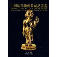 中国历代佛像收藏品鉴赏(精)(APPRECIATION OF CHINESE BUDDHIST SCULPTURE COLLECTION THROUGH THE AGES)