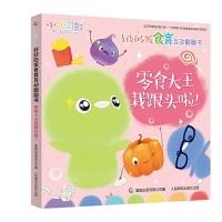 小鸡彩虹好好吃饭食育互动翻翻书 零食大王栽跟头啦!