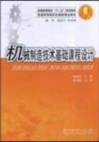 机械制造技术基础课程设计 (内容一致,印次、封面、原价不同,统一售价,随机发货)