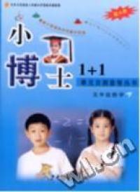 小博士1+1单元自测套餐丛书--五年级数学(下)