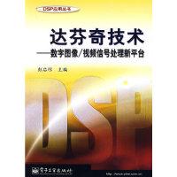 达芬奇技术(数字图像/视频信号处理新平台)(DSP应用丛书)
