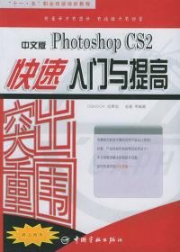 """突出重围:中文版Photoshop CS快速入门与提高——""""十一·五""""职业技能培训教程2"""