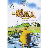 稻草人(英汉读本)/世界寓言精选