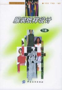 服装纸样设计(下册)——高等服装实用技术教材