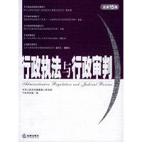 行政执法与行政审判(205年第3集·总第15集)
