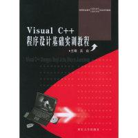 Visual C++程序设计基础实训教程——高等职业教育计算机软件计算机网络专业系列教材