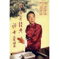 有声·历史评书大系(CD)