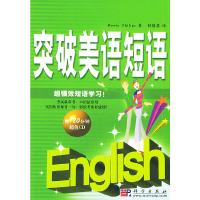 突破美语短语(超强效短语学习)