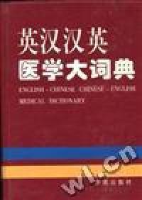 英汉汉英医学大词典