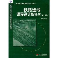 铁路选线课程设计指导书(第二版)
